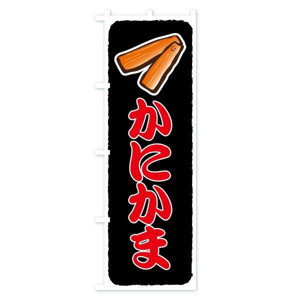 のぼり旗 かにかま|goods-pro|04