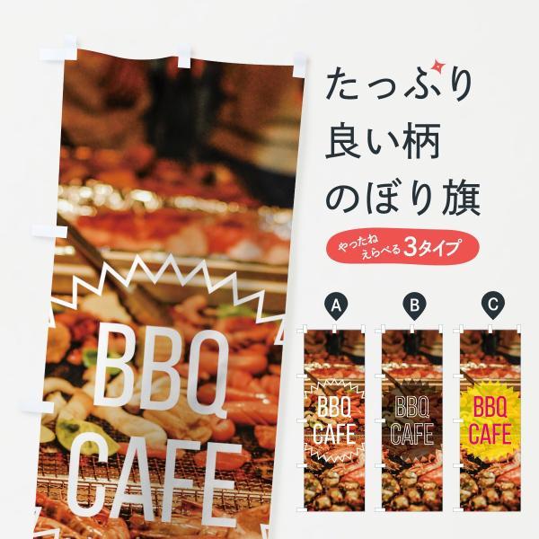 BBQカフェのぼり旗