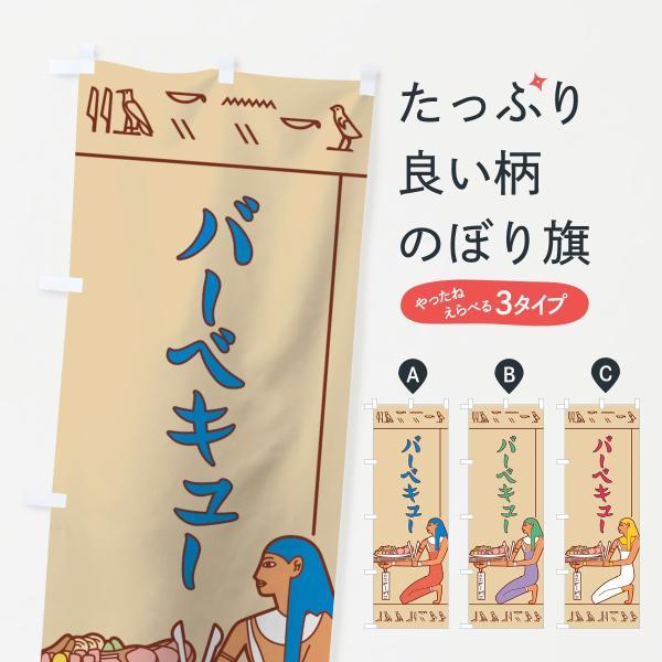 のぼり旗 バーベキュー|goods-pro