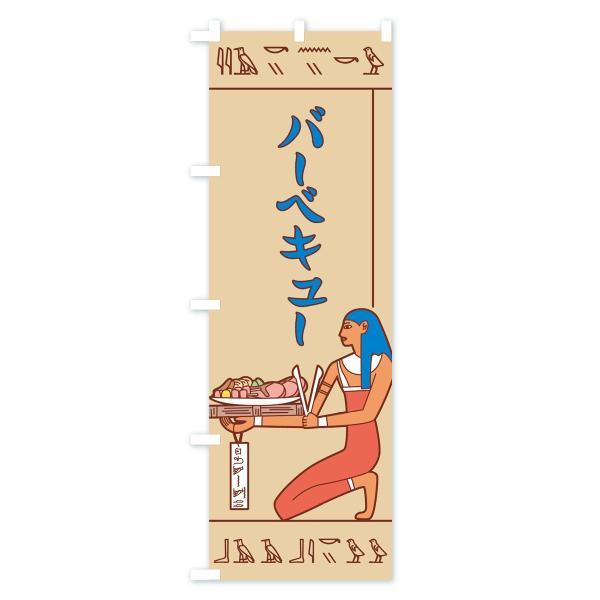 のぼり旗 バーベキュー|goods-pro|02