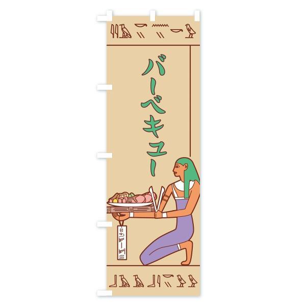 のぼり旗 バーベキュー|goods-pro|03