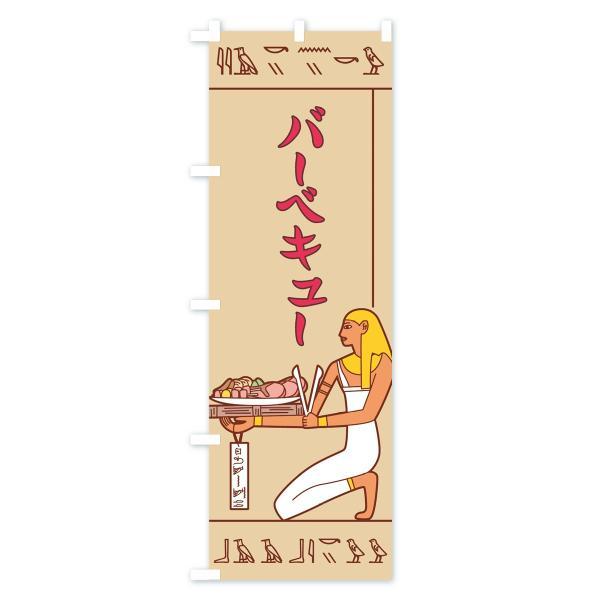 のぼり旗 バーベキュー|goods-pro|04