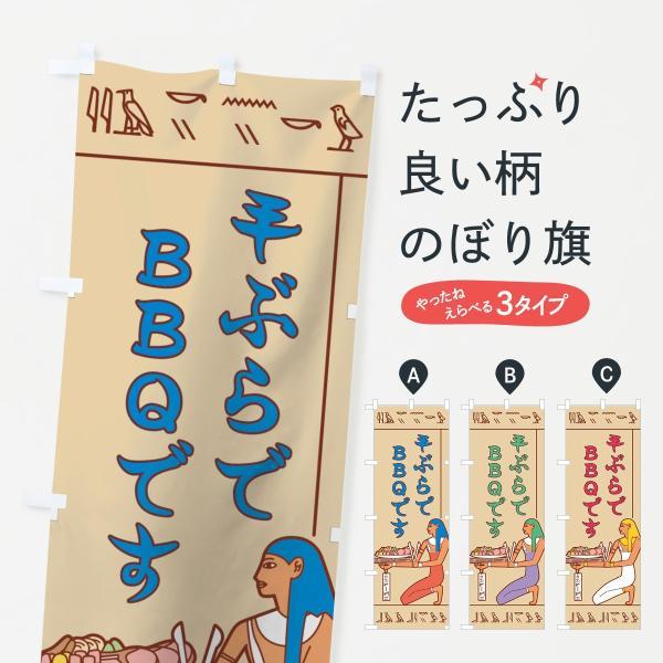 のぼり旗 壁画さんBBQ|goods-pro