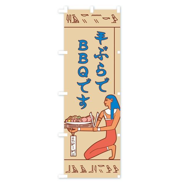 のぼり旗 BBQ|goods-pro|02