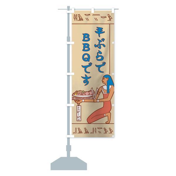 のぼり旗 壁画さんBBQ|goods-pro|13