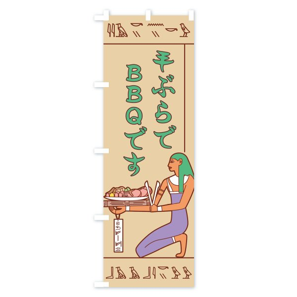 のぼり旗 壁画さんBBQ|goods-pro|03