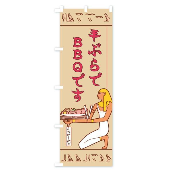 のぼり旗 壁画さんBBQ|goods-pro|04