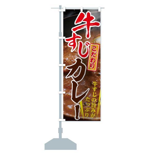 のぼり旗 牛すじカレー|goods-pro|14