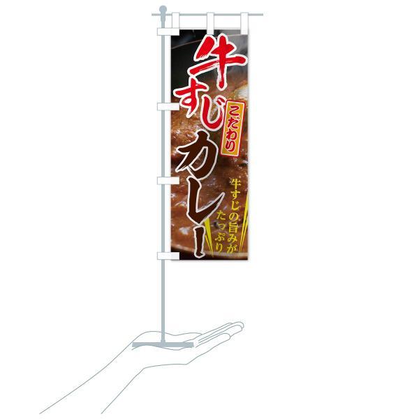 のぼり旗 牛すじカレー|goods-pro|17