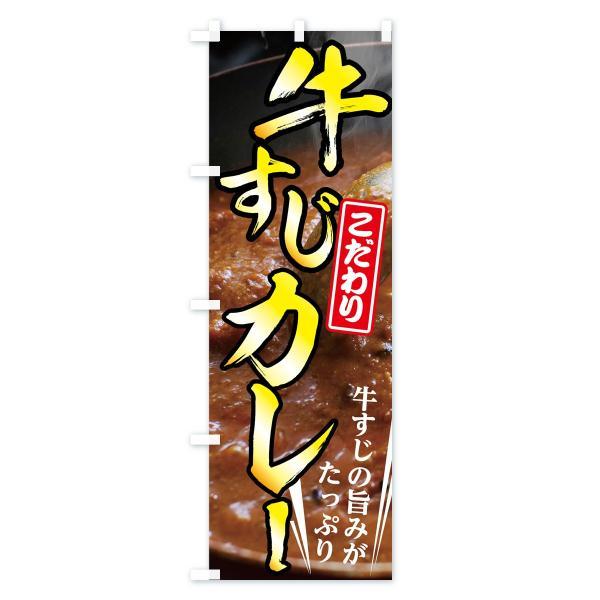 のぼり旗 牛すじカレー|goods-pro|04