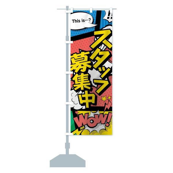 のぼり旗 スタッフ募集中 goods-pro 13