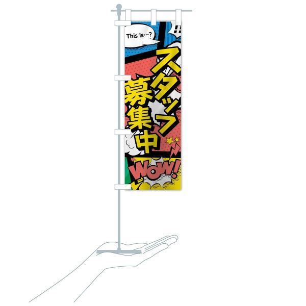 のぼり旗 スタッフ募集中 goods-pro 16