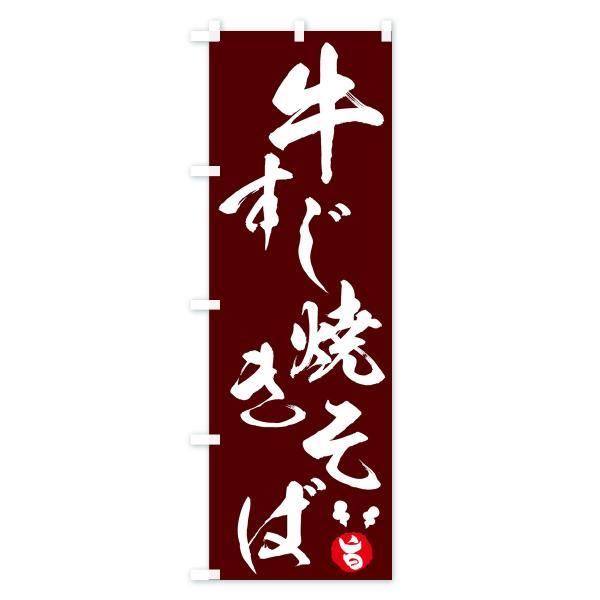 のぼり旗 牛すじ焼きそば goods-pro 03