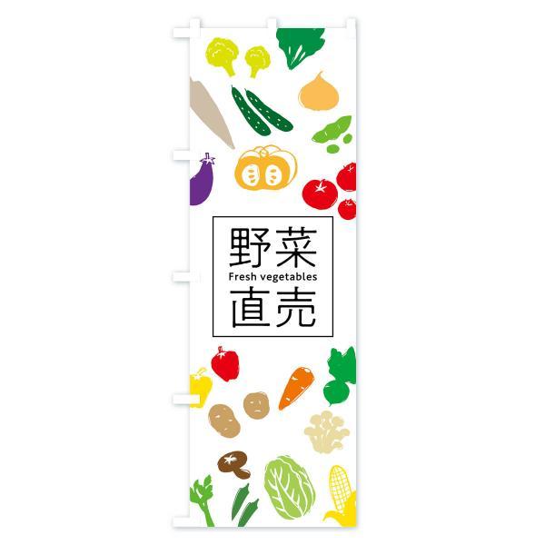 のぼり旗 野菜直売|goods-pro|02