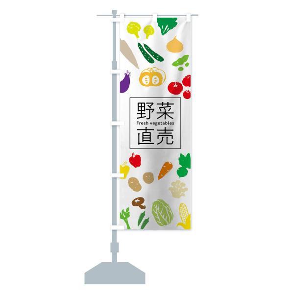 のぼり旗 野菜直売|goods-pro|14