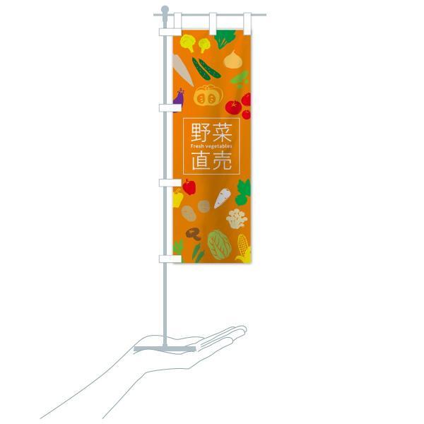 のぼり旗 野菜直売|goods-pro|20