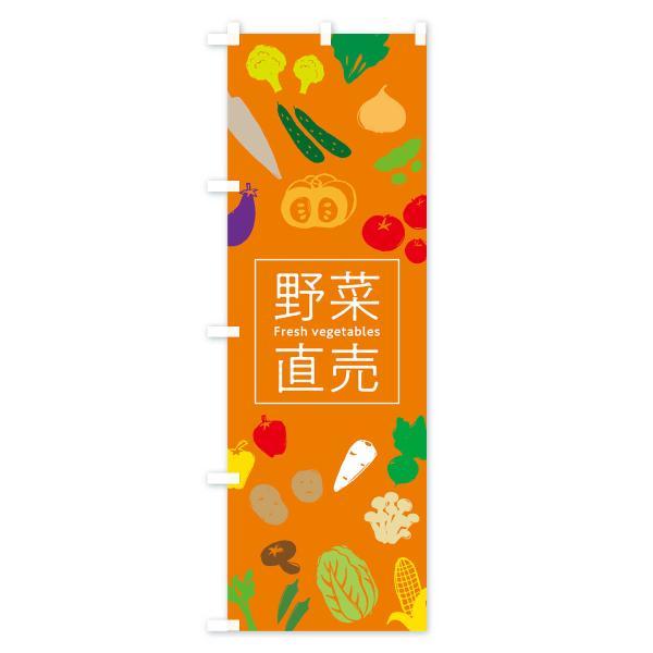のぼり旗 野菜直売|goods-pro|04