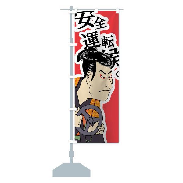 のぼり旗 安全運転候|goods-pro|13