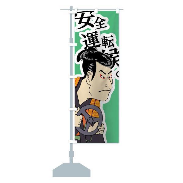 のぼり旗 安全運転候|goods-pro|14