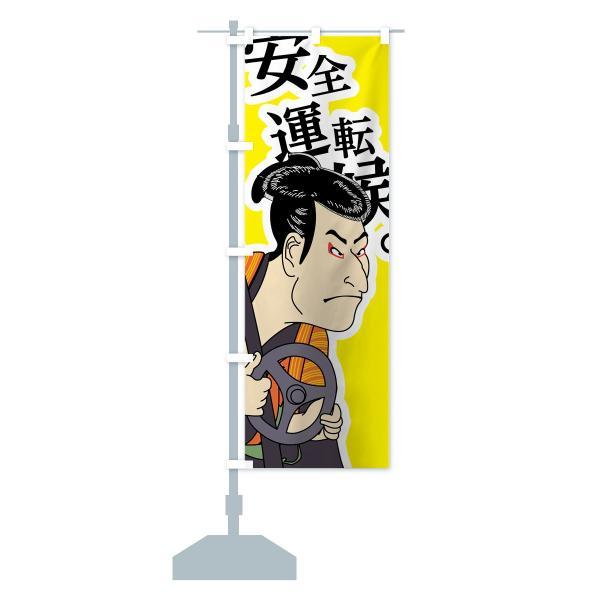のぼり旗 安全運転候|goods-pro|15