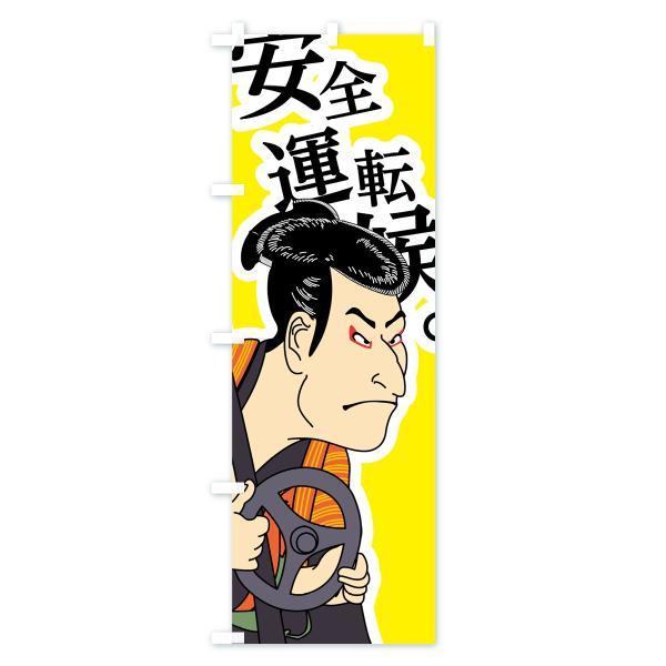 のぼり旗 安全運転候|goods-pro|04