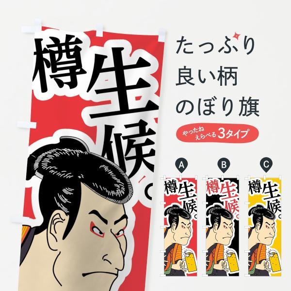 のぼり旗 樽生ビール候|goods-pro