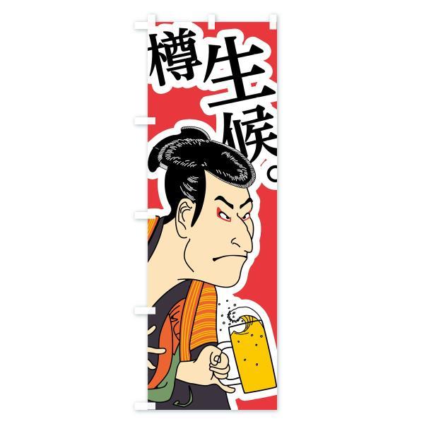 のぼり旗 樽生ビール候|goods-pro|02