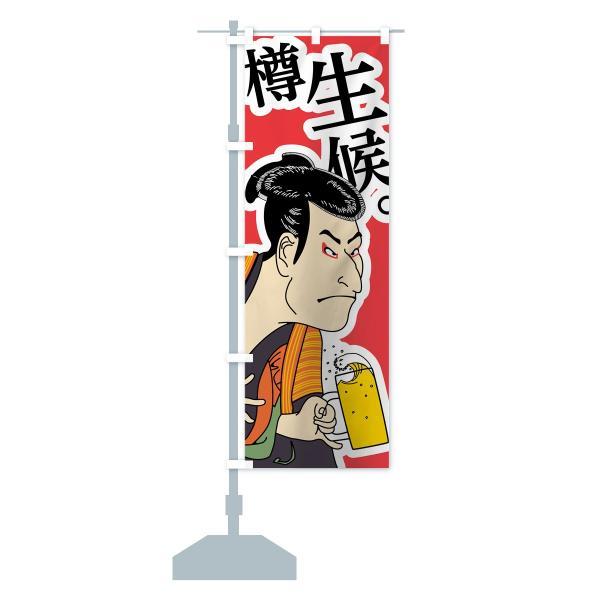 のぼり旗 樽生ビール候|goods-pro|13