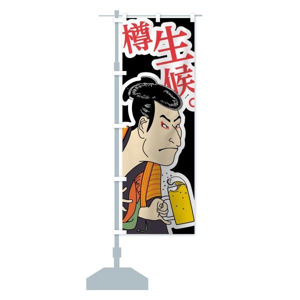 のぼり旗 樽生ビール候 goods-pro 14