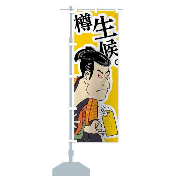 のぼり旗 樽生ビール候 goods-pro 15