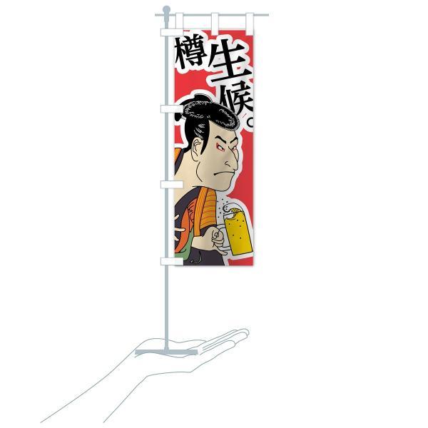 のぼり旗 樽生ビール候 goods-pro 16