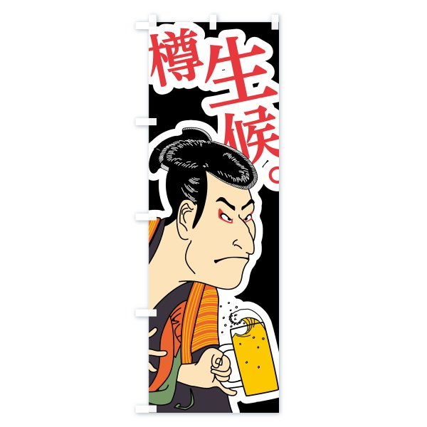 のぼり旗 樽生ビール候|goods-pro|03