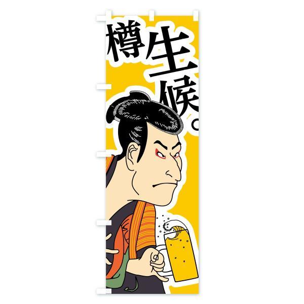 のぼり旗 樽生ビール候|goods-pro|04