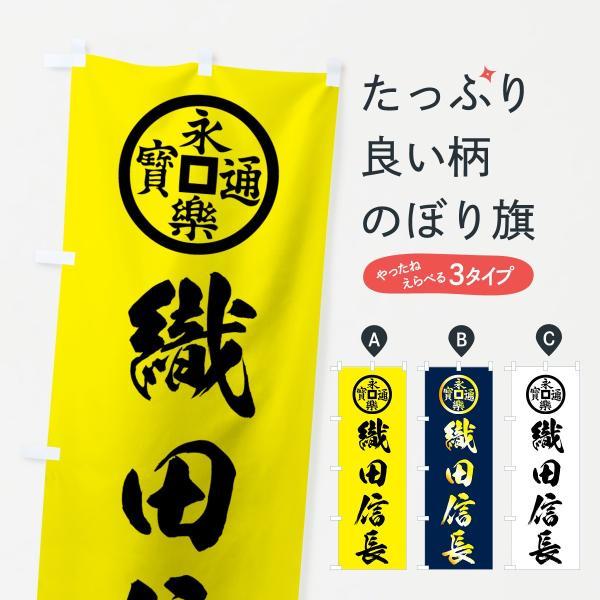 織田信長のぼり旗