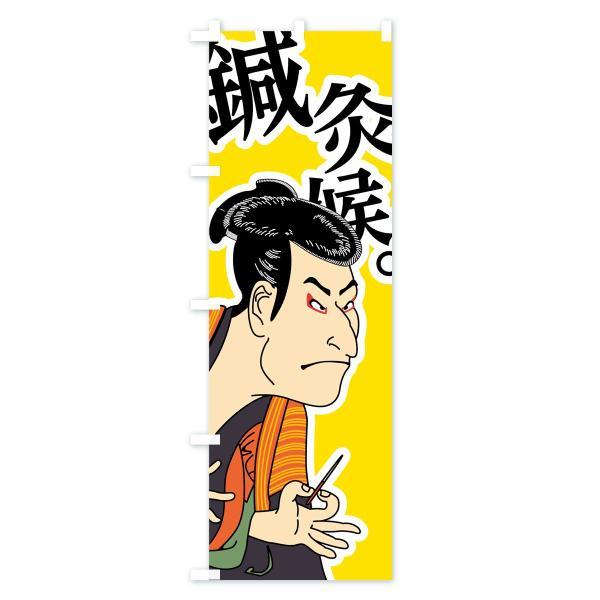 のぼり旗 鍼灸候 goods-pro 02