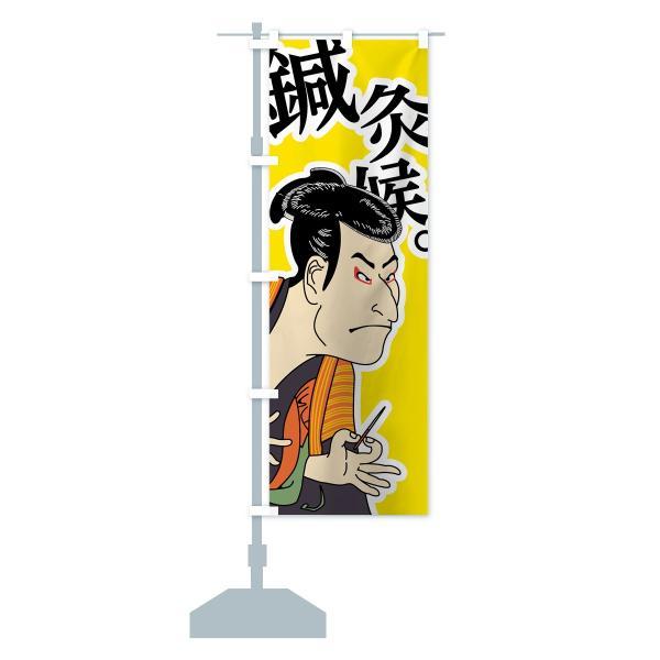 のぼり旗 鍼灸候 goods-pro 13
