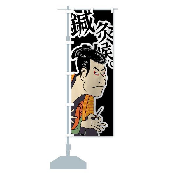 のぼり旗 鍼灸候 goods-pro 14