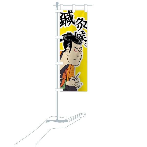 のぼり旗 鍼灸候 goods-pro 16