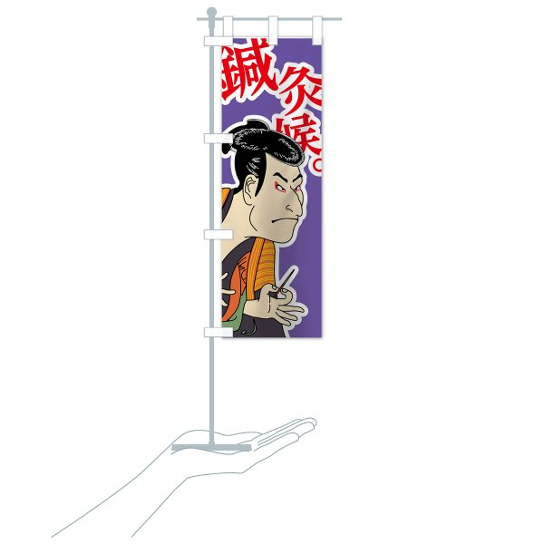 のぼり旗 鍼灸候 goods-pro 18