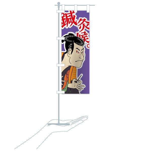 のぼり旗 鍼灸候 goods-pro 20