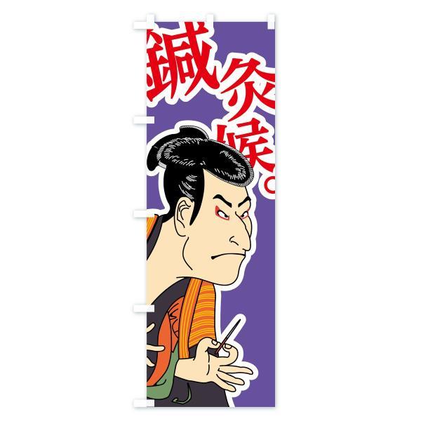 のぼり旗 鍼灸候 goods-pro 04