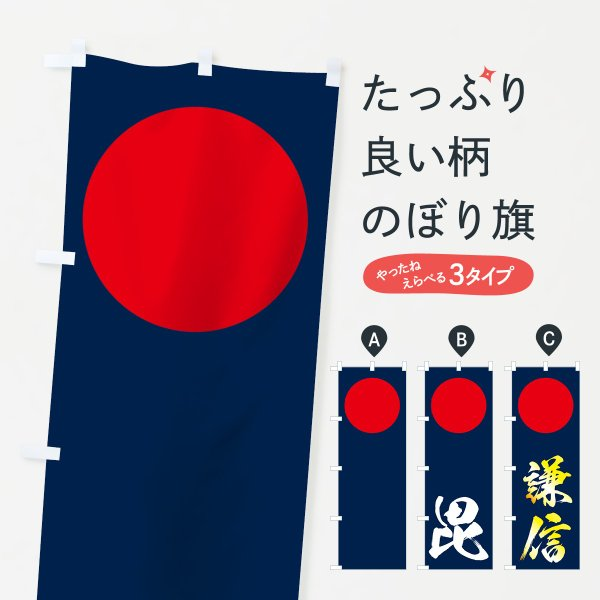 上杉謙信のぼり旗