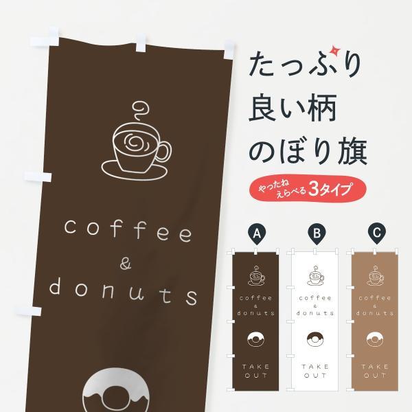 コーヒードーナツのぼり旗