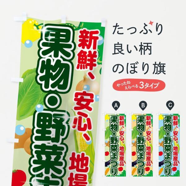 のぼり旗 果物野菜まつり|goods-pro