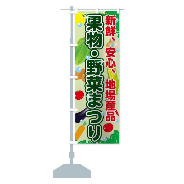 のぼり旗 果物野菜まつり goods-pro 13