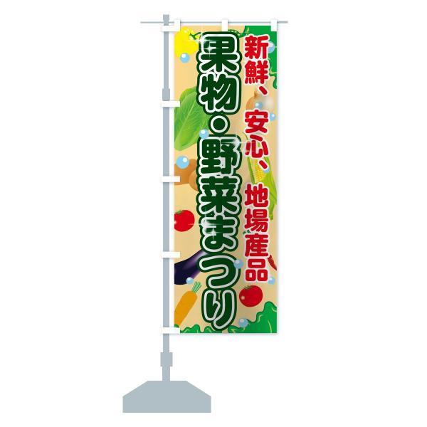 のぼり旗 果物野菜まつり goods-pro 14