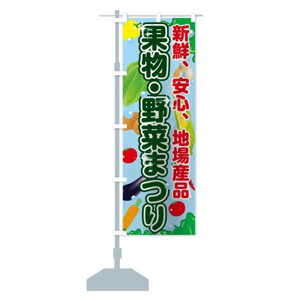 のぼり旗 果物野菜まつり goods-pro 15