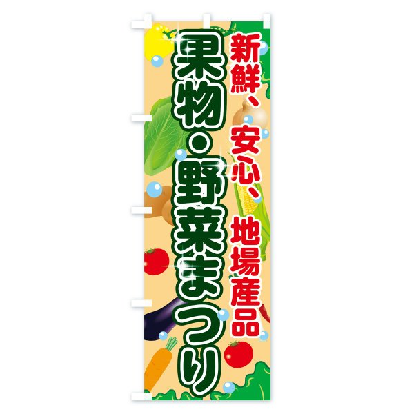 のぼり旗 果物野菜まつり goods-pro 03