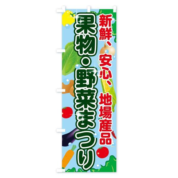 のぼり旗 果物野菜まつり goods-pro 04