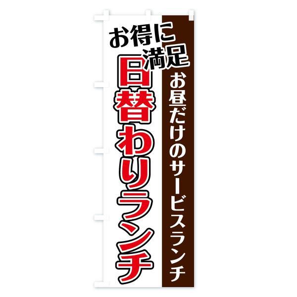 のぼり旗 日替わりランチ goods-pro 02